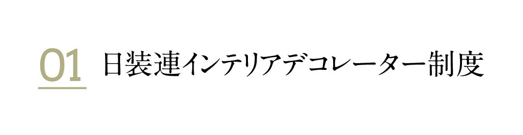 01 インテリアデコレーター制度