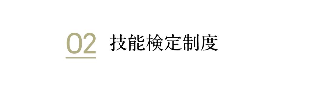 02 技能検定制度