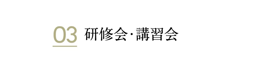 03 研修会・講習会