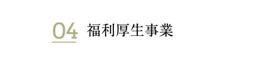 04 福利厚生事業