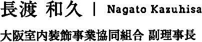 長渡 和久 | Nagato Kazuhisa 大阪室内装飾事業協同組合 副理事長