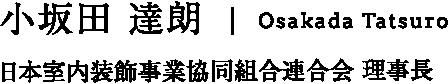 小坂田 達朗 | Osakada Tatsuro 日本室内装飾事業協同組合連合会 理事長