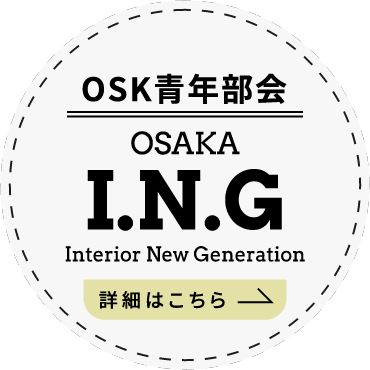 OSK青年部会 OSAKA I.N.G Interior New Generation 詳細はこちら→